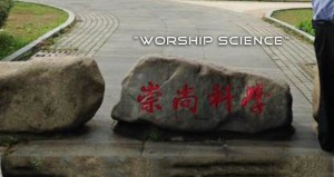 "A painted stone at Wenzhou's ""Anti-cult Themepark"" tells visitors to ""Worship science"""